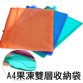 【aife life】A4果凍色雙層拉鍊袋/收納袋/夾鏈袋,好攜帶可印字贈品禮品大方!!