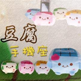 【aife life】可愛豆腐手機座/搖控器座,超可愛多色可選,超流行的豆腐系列,快幫手機、遙控器找個家