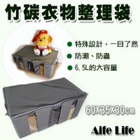 【aife life】日本暢銷竹碳65L衣物收納袋(橫放式)/環保收納袋,竹碳材質,大容量好收納,特殊設計方便整理,一般禮贈品最適合
