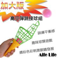 【aife life】加大型彈跳接球組/高空拋接球組/彈力球拍,玩法簡單,訓練手眼協調的小幫手,親子戶外最佳遊戲