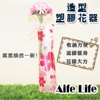 【aife life】歐美創意小物,時尚環保塑膠折疊花瓶/盆栽,兼具環保與收納方便的創意小物,時尚又可愛的花紋讓空間瞬間時尚感大增!!