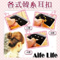 【aife life】工廠價格,韓風日系款合金耳飾配件,耳扣10對一組