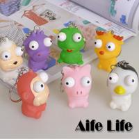 【aife life】可愛爆眼動物鑰匙圈/擠壓小玩具/減壓玩具/擠眼公仔/爆眼公仔/搞怪爆眼,減壓洩恨有趣整人,給你好心情!!