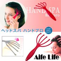 【aife life】2件含運送到家!! 五爪五指頭部按摩器,爪子造型頭皮按摩器 ,HAND SPA,舒緩頭皮,促進腦部循環釋放壓力