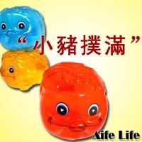 【aife life】小豬撲滿/豬公/存錢筒,台灣製造,既可存錢懷舊又可愛!!