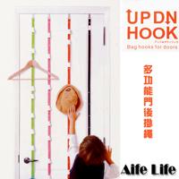 【aife life】UPDNHOOK可調整式門後吊掛帶/收納掛鉤掛勾掛帶掛繩掛鈎勾繩
