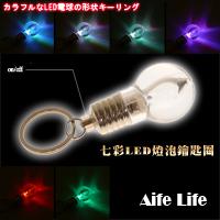 【aife life】LED七彩燈泡造型鑰匙圈/變色旋彩鑰匙扣吊飾LED燈贈禮品