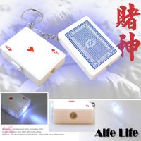 【aife life】Kuso搞怪趣味/另類/撲克牌LED手電筒鑰匙圈 ~愛心、方塊、黑桃、梅花,多種款式