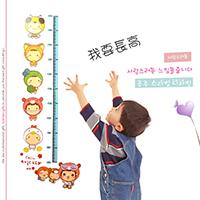 【aife life】身高壁貼/兒童身高尺卡通牆貼紙身高牆貼