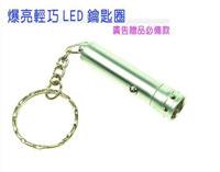 【aife life】優質迷你LED燈爆亮手電筒鑰匙圈,修電腦、手機吊飾 ,最佳贈品禮品!!