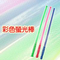 【aife life】超炫46cm4LED燈彩虹電子螢光棒,有3段變換閃光方式,聖誕節、跨年、戶外活動、演唱會尾牙宴最佳用品