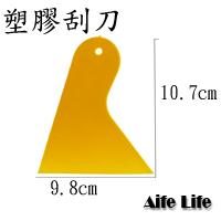 【aife life】塑膠刮刀/手機NB筆記型電腦隔熱紙手機包膜材料刮板刮刀刮板