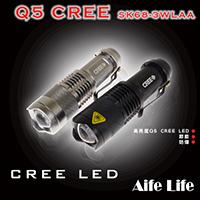 【aife life】SK68-3WLAA CREE Q5伸縮變焦手電筒/登山優質節能環保巡守隊夜遊保全戰術釣魚