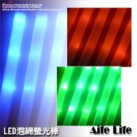【aife life】單色LED燈海綿海棉泡綿電子螢光棒~派對Party演唱會加油跨年晚會春吶聖誕節