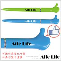 【aife life】大拇指廣告筆(細)/臉書FB讚原子筆贈品筆禮品筆印刷印字宣傳設計送禮客製化