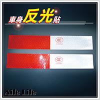【aife life】汽車反光貼/車身反光貼反光貼紙红白警示貼反光車貼反光條反光標誌車貼