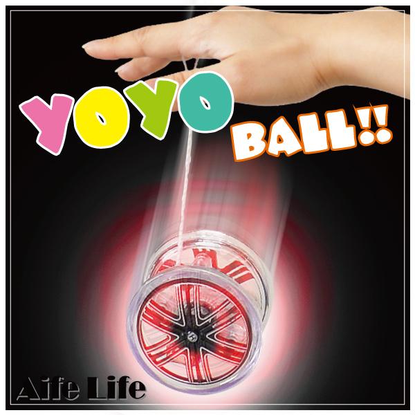 【aife life】發光溜溜球/YOYO球 玩具 超速YOYO 溜溜球
