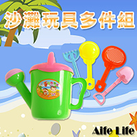 【aife life】沙灘玩具五件組(澆水桶)/玩沙工具,繽紛色彩夏日玩水的最佳夥伴,親子戶外最佳遊戲
