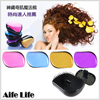 【aife life】神奇魔法梳/電視購物團購熱賣/神膚奇肌/魔髮清潔梳/魔髮梳/順髮梳/美髮梳