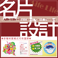 【aife life】名片設計/名片印刷/廣告DM 海報 貼紙 提袋 信封 桌曆 月曆 扇子