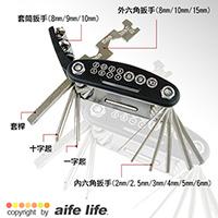【aife life】自行車15合1工具組/自行車工具組/萬能工具組/腳踏車工具組/自行車隨身攜帶工具組
