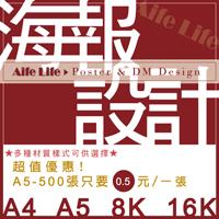 【aife life】DM海報設計/名片設計/名片印刷/廣告DM 宣傳單 貼紙 提袋 信封 桌曆 月曆 扇子