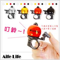 【aife life】自行車球型鈴鐺/拇指鈴,不佔空間、大鈴聲,小折配件 自行車配件 自行車鈴,贈品禮品!