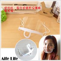 【aife life】透明微笑口罩/微笑口罩 彎月透明口罩 彎月口罩 防飛沫口罩 塑膠口罩 SGS檢測認證