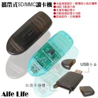 【aife life】攜帶式SD / MMC 果凍讀卡機~支援多種記憶卡