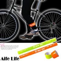 【aife life】捲式安全反光條/夜間反光條捲尺反光腳環反光手環綁腿帶束腳帶褲管自行車路跑活動