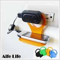 【aife life】時尚手機充電座/手機充電安樂窩/手機充電置物座/充電器的家/摺疊手機充電座/充電配備