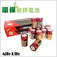 【aife life】碳鋅1號電池/環保碳鋅電池/一號電池/長效電池/