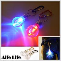 【aife life】七彩燈泡造型鑰匙圈+登山扣環/警示燈/燈泡造型燈/警急照明燈/夜間照明燈