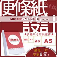 【aife life】客製化便條紙-50本/名片設計廣告DM貼紙信封桌曆月曆扇子婚禮小物