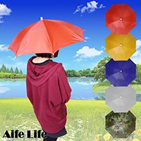 【aife life】素面傘帽-大/防曬傘帽/抗UV傘帽/雨傘帽/釣魚帽/戶外休閒/客製化印字/贈品禮品