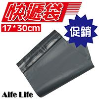 【aife life】自黏快遞袋-17x30cm/物流袋/便利袋/破壞性膠水/自黏袋/網拍寄送/寄貨袋/客製化印製