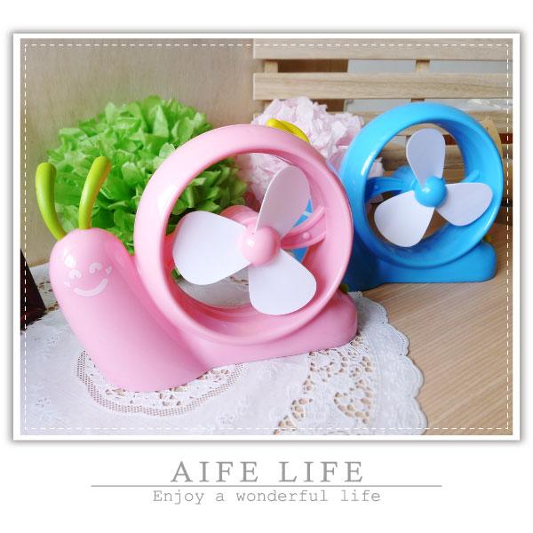 【aife life】USB蝸牛風扇/可愛蝸牛風扇 USB電腦風扇 迷你桌面小風扇 電風扇 安全風扇