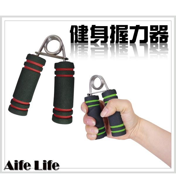 【aife life】健身握力器/A型握力器/運動健身/泡棉握力器/海綿臂力器/手指力/握力棒