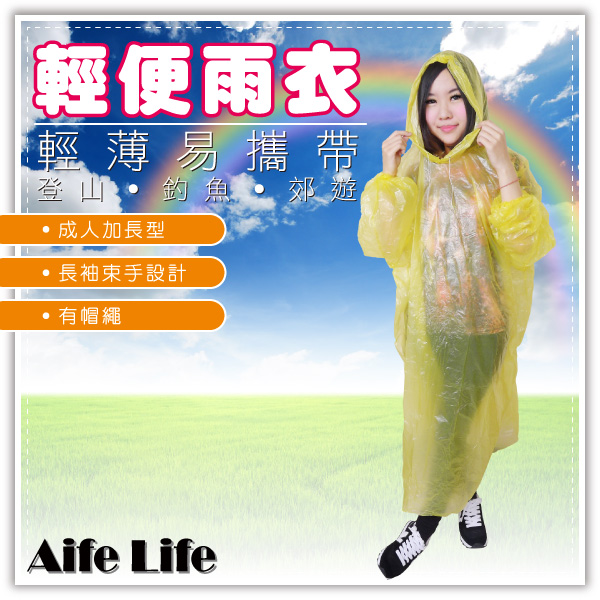 【aife life】厚版輕便雨衣/成人加長型/黃色雨衣/雨具/演唱會/戶外活動/登山露營