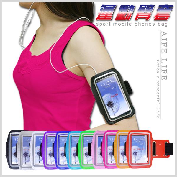 【aife life】運動手機臂套(132*71*9mm)/運動臂套/跑步手機套/手臂包/手機袋/ iPhone5 Note2 3 S3 S4 HTC One 蝴蝶機 S 小米 max