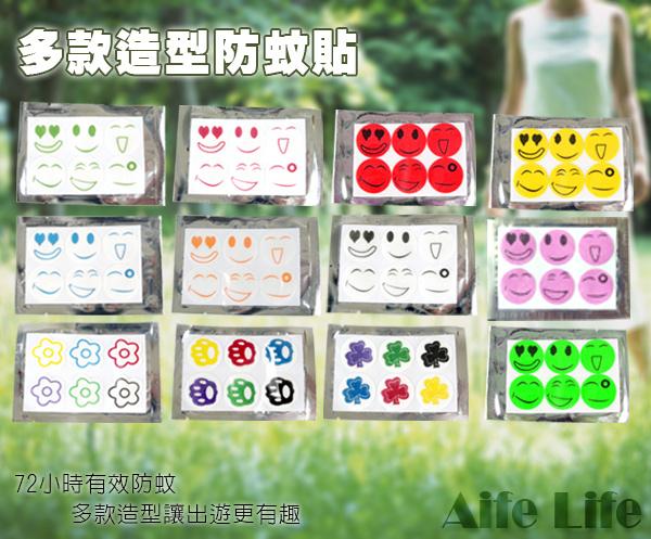 【aife life】造型防蚊貼片/驅蚊大作戰/另有防蚊手環腳環