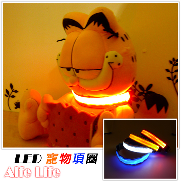 【aife life】LED反光寵物項圈(L)/LED發光項圈/寵物項圈/LED頸圈/閃光項圈/夜光項圈/狗用品