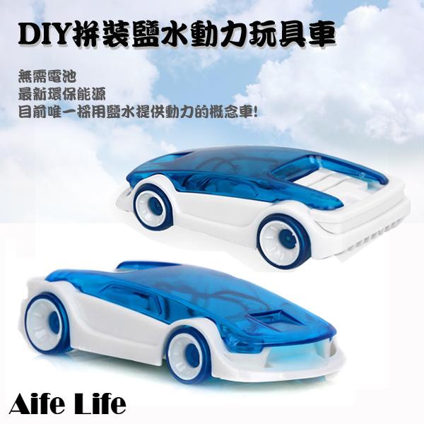 【aife life】DIY鹽水動力車/汽車鹽水動力/益智玩具/鹽水車/DIY拼裝鹽水車/環保車/環保節能