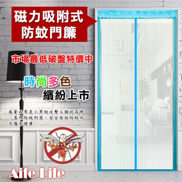 【aife life】防蚊磁性軟紗門簾,走過自動封閉,夏季居家驅蚊的最佳商品,避免蚊蟲進入房間!