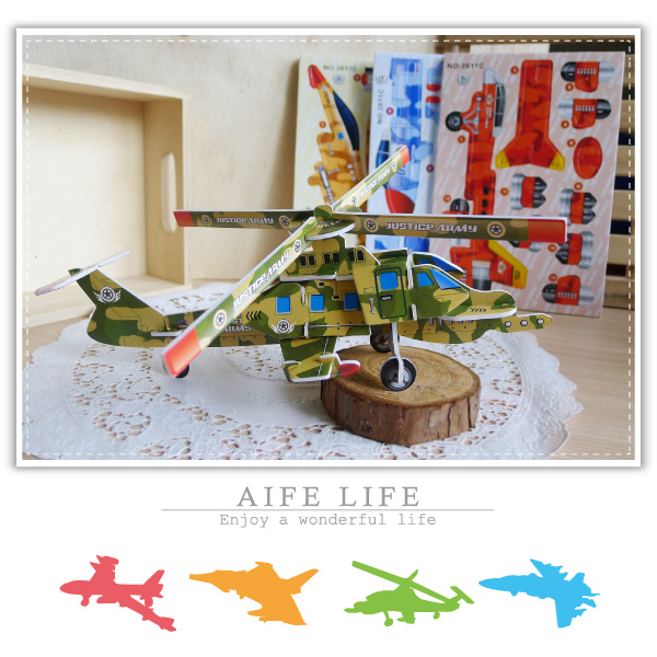 【aife life】3D立體飛機拼圖/戰鬥機直昇機紙模型立體/3D拼圖/益智拼圖/邏輯思考學習/教育拼圖