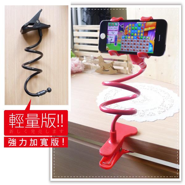 【aife life】手機懶人支架-加寬-輕量版/雙夾加強固定版/力氣小使用夾式支架/iphone5 s htc new one sony xperia z1zr s3s4note23萬用手機架/車用手機架