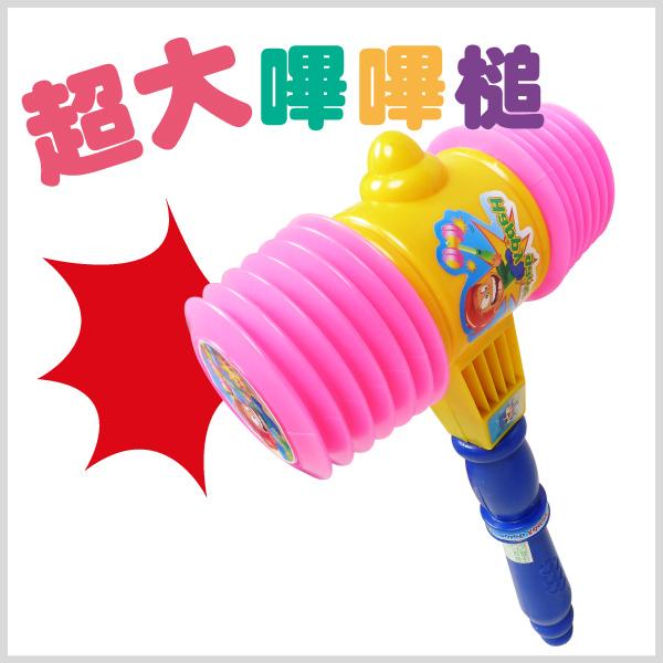 【aife life】超大嗶嗶槌/亮彩雙頭玩具嗶嗶槌/雙頭嗶嗶槌/親子玩具/玩具響槌/團康遊戲/表演道具