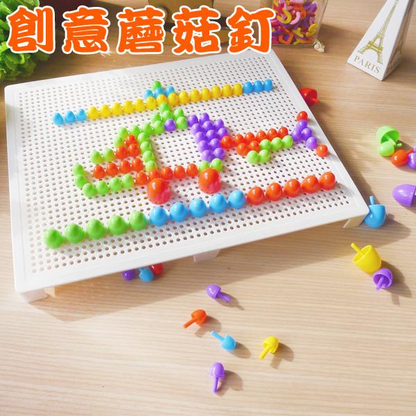 【aife life】創意蘑菇釘/益智蘑菇釘插板拼圖/蘑菇釘插板玩具/兒童益智玩具/拼豆/美術拼插積木