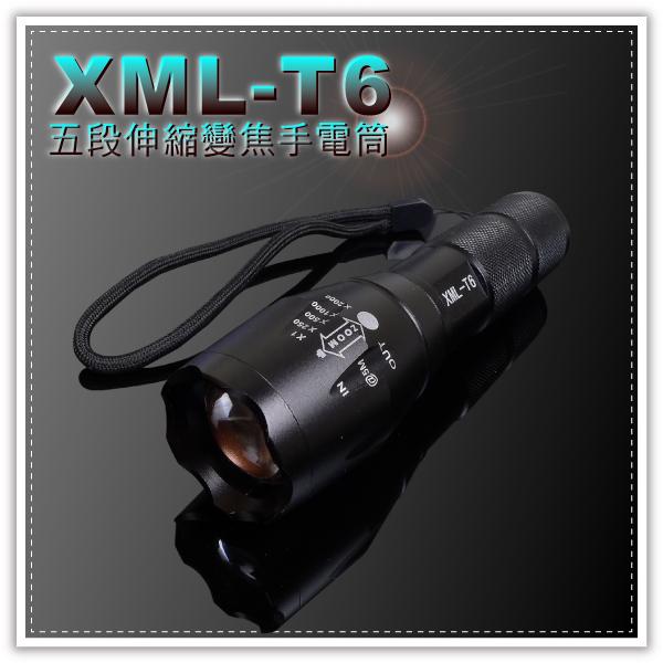【aife life】XML-T6五段伸縮變焦手電筒-單賣/美國CERRT6燈泡/超亮強光手電筒/戶外登山/巡守隊夜遊保全戰術