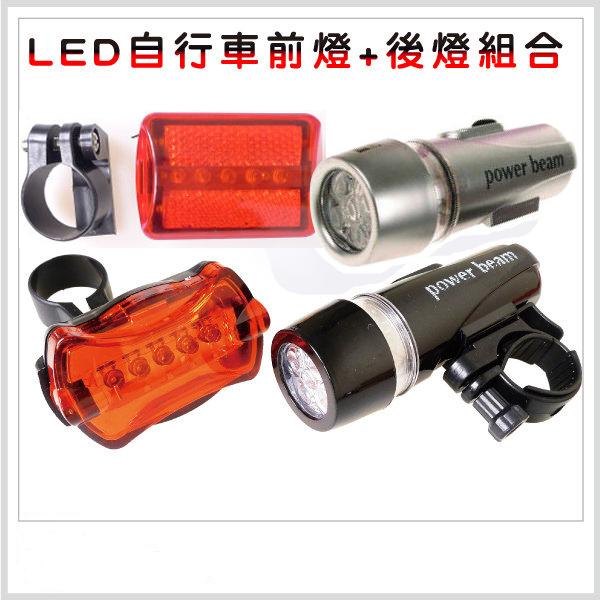 【aife life】LED雙用腳踏車燈自行車燈組(前車燈+後車燈+6顆電池)防水快拆式!!